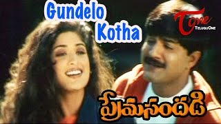 Prema Sandadi Movie Songs | Gundelo Kotha Video Song | Srikanth, Anjala Zaveri - TELUGUONE