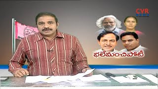 Gaddar, Vimalakka to Contest Against KCR and KTR in Telangana Elections | CVR News - CVRNEWSOFFICIAL