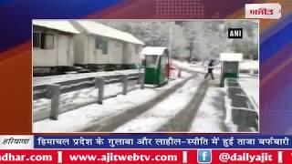 video : हिमाचल प्रदेश के गुलाबा और लाहौल-स्पीति में हुई ताजा बर्फबारी