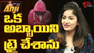 ఒక అబ్బాయిని ట్రై చేశాను.. | Chit Chat with Actress Madhavi Latha | Open Talk with Anji |TeluguOne - TELUGUONE