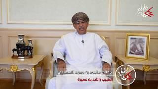 """معالي الدكتور/ أحمد بن محمد السعيدي في #دقيقة_عمانية يتحدث عن """"الطبيب راشد بن عميرة""""."""