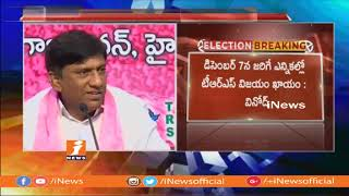 Telangana People Will Boycott Congress and TDP Parties in Elections | TRS MP Vinod | iNews - INEWS