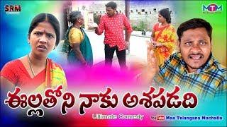 Ellathoni Naku Ashapadadi//ultimate Comedy//15//Telugu Short Film// Maa Telangana Muchatlu - YOUTUBE
