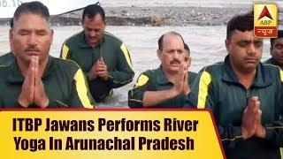 Arunachal Pradesh: On 4th International Yoga Day, ITBP jawans perform 'River Yoga' - ABPNEWSTV