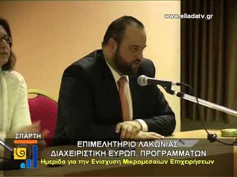 HMERIDA EPIMELHTHRIOY GIA ENISXYSH MIKROMEMAION EPIXEIRHSEON    3