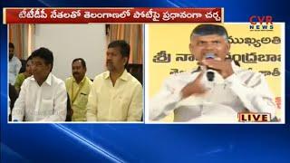 AP CM Chandrababu Aggressive Speech after T-TDP Leaders Meet in NTR Trust Bhavan | CVR News - CVRNEWSOFFICIAL