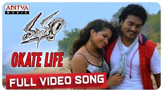 Okate Life Full Video Song | Manyam Songs |  Baahubali Prabhakar, Varsha | S.V.Ramana | Sada Chandra - ADITYAMUSIC