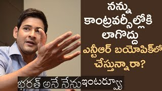 Mahesh Babu interview on Bharat Ane Nenu, doing NTR Biopic, experiments and more - IGTELUGU
