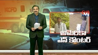 Telugu Student Sharat's Killer Dead In Encounter in USA | CVR News - CVRNEWSOFFICIAL