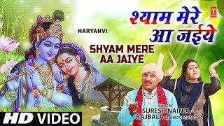श्याम मेरे आ जईये  Shyam Mere Aa Jaaiye I SURESH NAINIA I Haryanvi Krishna Bhajan I Full  HD Video - TSERIESBHAKTI