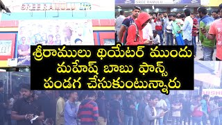 Mahesh Babu Fans Celebrations @ Sriramulu Theatre Moosapet | Sarileru Neekevvaru Response - TFPC
