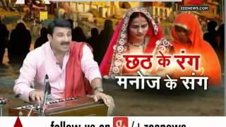 Chhath Puja special: Exclusive with Manoj Tiwari - ZEENEWS