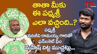 Fun Bucket Mahesh Vitta Interview with Vanajeevi Ramaiah | TeluguOne - TELUGUONE
