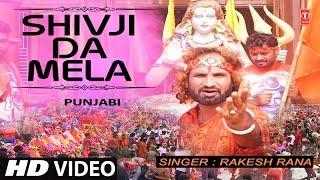 New Kanwar Bhajan I Shivji Da Mela I Punjabi Kanwar Bhajan I RAKESH RANA I Full HD Video Song - TSERIESBHAKTI