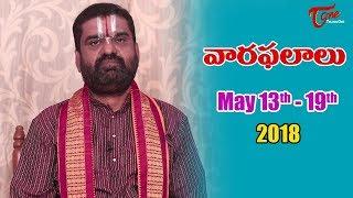Rasi Phalalu | May 13th to May 19th 2018 | Weekly Horoscope 2018 | TeluguOne - TELUGUONE