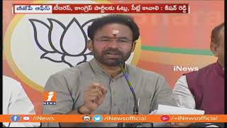BJP Leader Kishan Reddy Comments On TRS Manifesto And KCR | iNews - INEWS