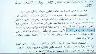 Ali BAĞCI-Katru'n-Neda Dersleri 017