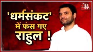 Muslim Party पर क्या है Rahul Gandhi का रुख ? Anjana Om Kashyap के साथ Halla Bol - AAJTAKTV