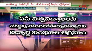 Adavanced Analytical Laboratory Scam in Andhra University | CVR News - CVRNEWSOFFICIAL