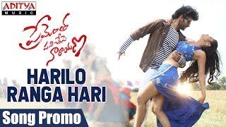 Harilo Ranga Hari Song Promo | Prementha Panichese Narayana | Jonnalagadda Harikrishna, Akshitha - ADITYAMUSIC