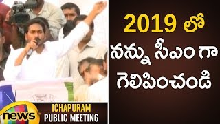 YS Jagan Requests To Vote YCP For Good Governance | Praja Sankalpa Yatra | Jagan Speech | Mango News - MANGONEWS