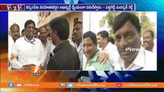 TRS Leader Koppula Mahesh Reddy About  His Winning In parigi | TS Assembly Polls | iNews - INEWS