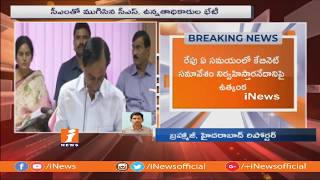 Curious Continue On TRS Last Cabinet Meeting | CM KCR Meeting With Higher Officials | iNews - INEWS