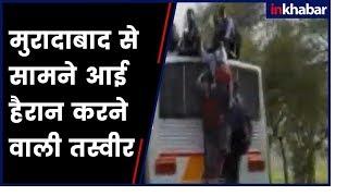 Uttar Pradesh: मुरादाबाद से सामने आई हैरान करने वाली तस्वीर - ITVNEWSINDIA