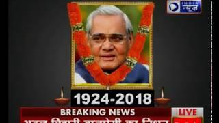 Delhi: अटल बिहारी वाजपेयी का निधन, नहीं रहे अटल बिहारी वाजपेयी जी, 5:05 बजे ली अटल जी ने आखरी सांसें - ITVNEWSINDIA