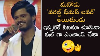 Anand Deverakonda Speech | World Famous Lover Pre Release Event | TFPC - TFPC