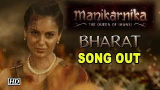 Manikarnika | Bharat SONG OUT | Kangana's journey of becoming Rani Laxmibai - BOLLYWOODCOUNTRY