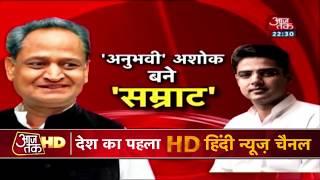 राहुल को 'तजुर्बा' पसंद है! विशेष - AAJTAKTV
