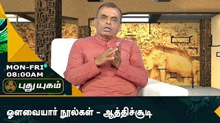 Avvai Sonna Mozhiyaam | Morning Cafe 27-07-2017  PuthuYugam TV Show