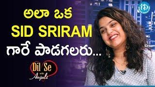 ఆలా ఒక sid sriram గారే పాడగలరు. - Singer Sruthi Ranjani || Dil Se With Anjali - IDREAMMOVIES