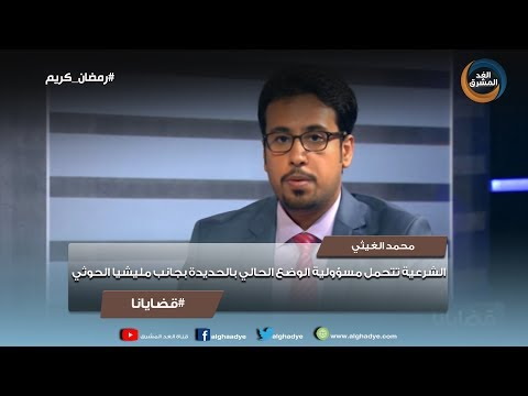 قضايانا   محمد الغيثي: الشرعية تتحمل مسؤولية الوضع الحالي بالحديدة بجانب مليشيا الحوثي