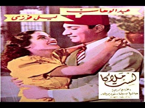 فيلم لست ملاكا - أخر أفلام عبد الوهاب - إنتاج عام 1946- نسخة كاملة افلام مصرية