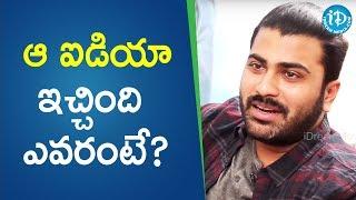 నాకు ఆ ఐడియా ఇచ్చింది ఎవరంటే? - Actor Sharwanand || Talking Movies With iDream - IDREAMMOVIES