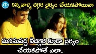 కన్నవాళ్ళ దగ్గర దైర్యం చేయకపోయినా మనసుపడ్డ నీదగ్గర కూడా దైర్యం చేయకపోతే ఎలా || Arjun Movie Scenes - IDREAMMOVIES
