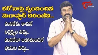 A word of Caution from Mega Star | Chiranjeevi about కరోనా   | TeluguOne - TELUGUONE