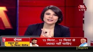 क्या Rahul Gandhi का Challenge स्वीकार करेंगे PM Modi? देखिए Dangal - AAJTAKTV