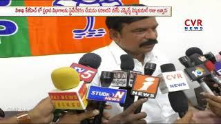 BJP MLA Vishnu Kumar Raju Speaks To Media | Comments On TDP Govt | CVR NEWS - CVRNEWSOFFICIAL