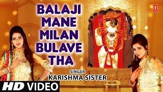 Balaji Mane Milan Bulave Tha I Balaji Hanuman Bhajan I KARISHMA SISTERI  I T-Series Bhakti Sagar - TSERIESBHAKTI