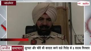 Video - Jalandhar : लूटपाट और चोरी की वारदात करने वाले Gang के 5 सदस्य Arrested