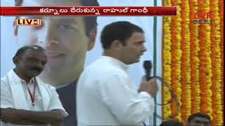 Rahul Gandhi Interact With Students in Kurnool | CVR News - CVRNEWSOFFICIAL