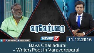 Carnatic Singer Bharat Sundar – Varaverpparai 17-12-2016 | News7 Tamil Show