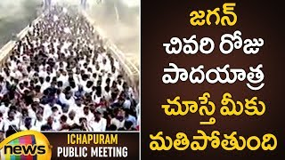 Huge Response for Jagan Praja Sankalpa Yatra Final Day in Ichchapuram | Srikakulam | Mango News - MANGONEWS