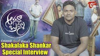 Shakalaka Shankar Special Interview || Anando Brahma - TELUGUONE
