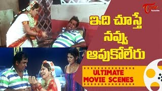 ఇది చూస్తే నవ్వు ఆపుకోలేరు | Telugu Movie Ultimate Scenes | TeluguOne - TELUGUONE
