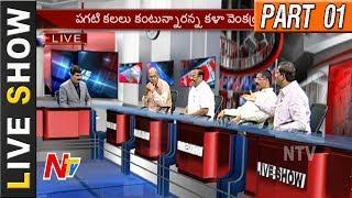 అమర్ నాథ్ యాత్రికుల పై ఉగ్రవాదుల దాడి || Live Show || Part 01 || NTV - NTVTELUGUHD
