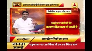 GuruJi with Pawan Sinha: Know the symptoms of anxiety and its cure - ABPNEWSTV